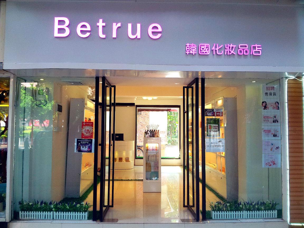 韩国风格化妆品店装修